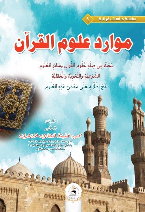 """موارد علوم القرآن """" بحث في صلة علوم القرأن بالعلوم بسائر العلوم الشرعية واللغوية والعقلية مع إطلالة على مبادئ هذه العلوم """""""