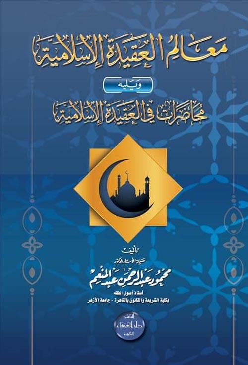 معالم العقيدة الإسلامية ويلية محاضرات في العقيدة الاسلامية