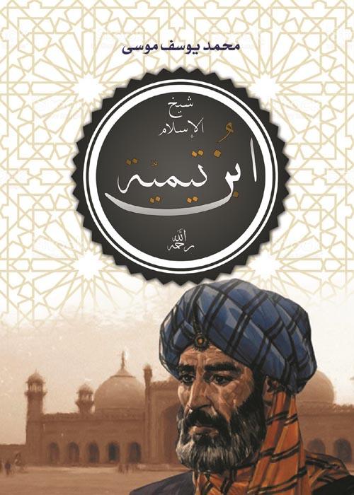شيخ الإسلام ابن تميمة