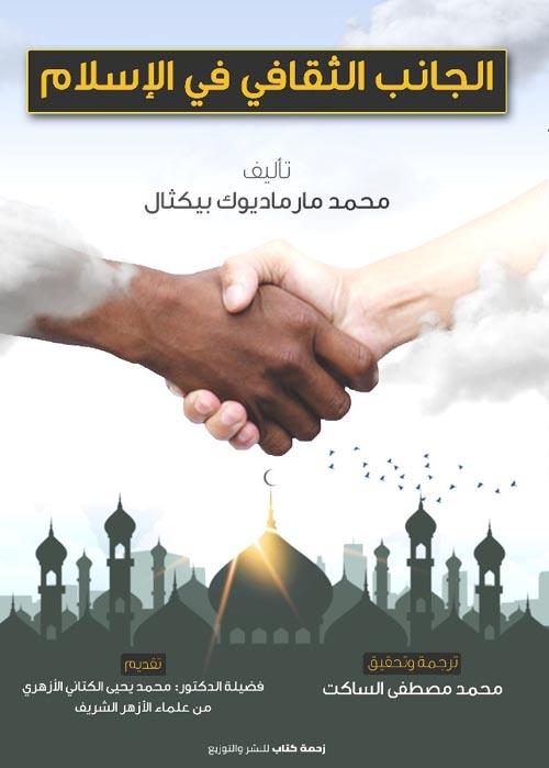 الجانب الثقافي في الإسلام