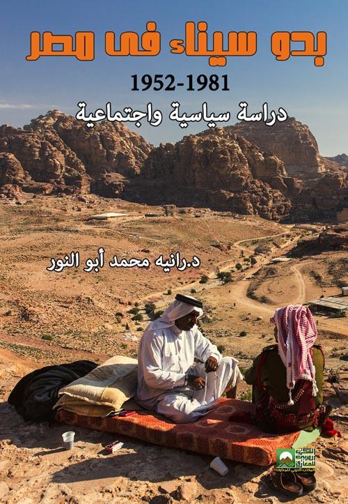 """بدو سيناء في مصر """" 1981-1952 """"  دراسة سياسية واجتماعية """""""