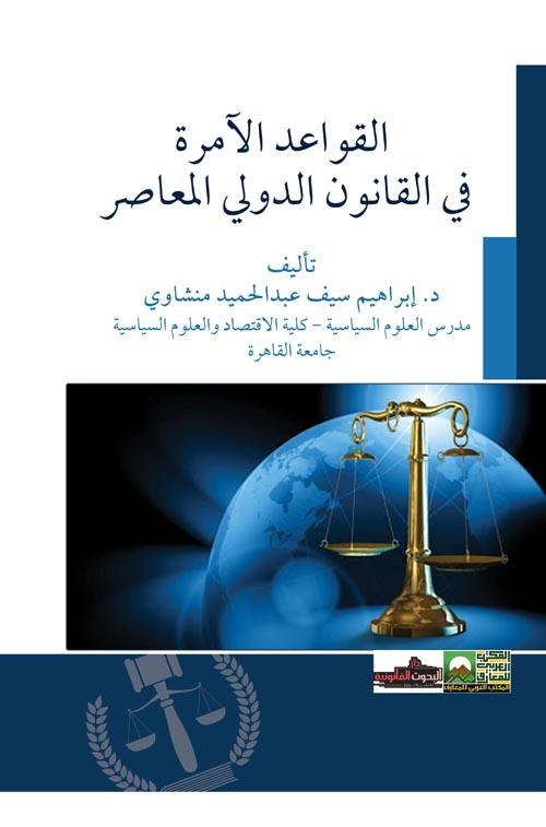 القواعد الآمرة في القانون الدولي المعاصر