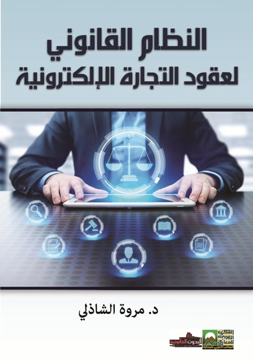 النظام القانوني لعقود التجارة الالكترونية