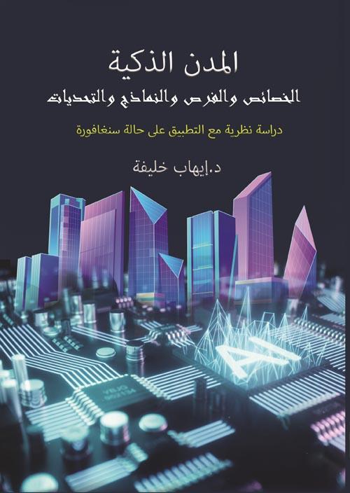 """المدن الذكية """" الخصائص والنماذج والفرص والتحديات """""""
