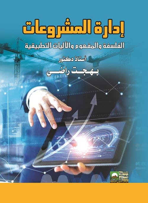 """إدارة المشروعات """" الفلسفة والمفهوم والآليات التطبيقية """""""