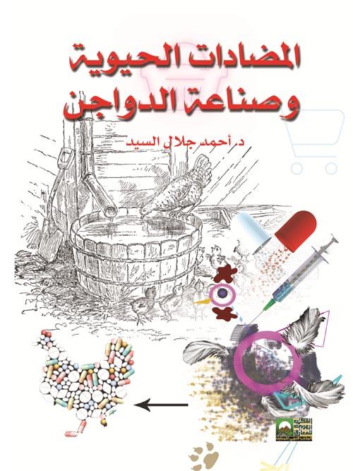 المضادات الحيوية وصناعة الدواجن