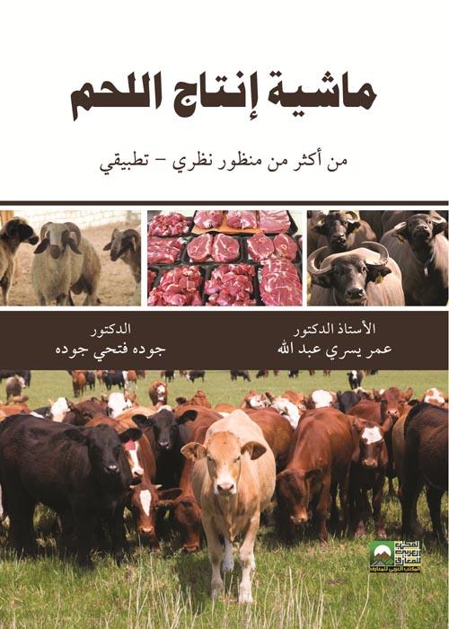 ماشية انتاج اللحم
