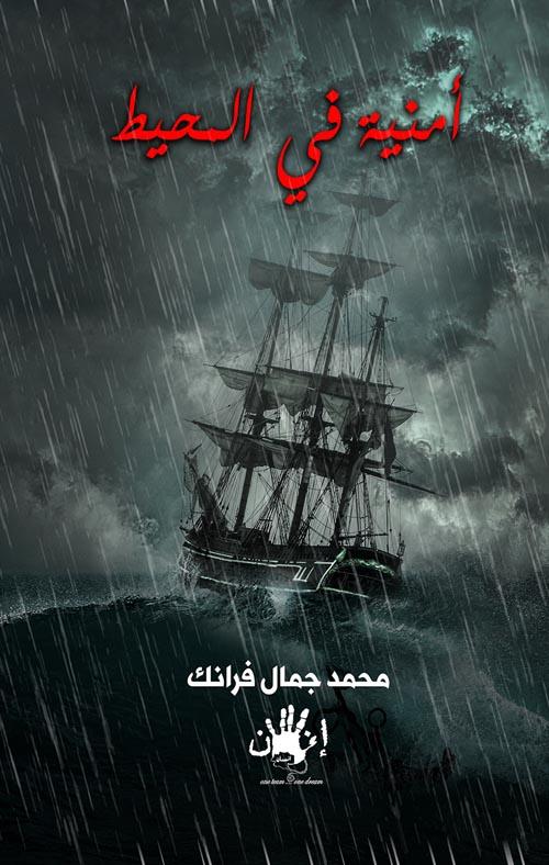 أمنية في المحيط