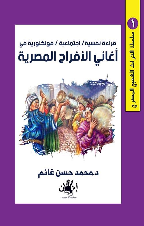 أغاني الأفراح المصرية
