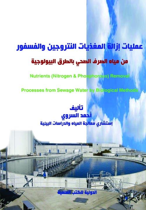 عمليات إزالة المغذيات النتروجين والفسفور من مياه الصرف الصحي بالطرق البيولوجية