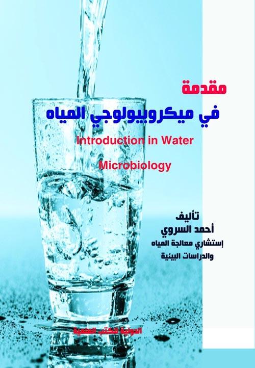 مقدمة في ميكروبيولوجي الماء