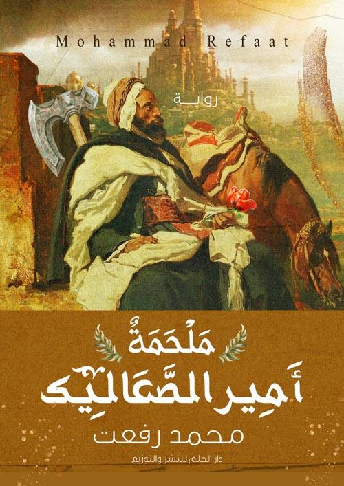 ملحمة أمير الصعاليك