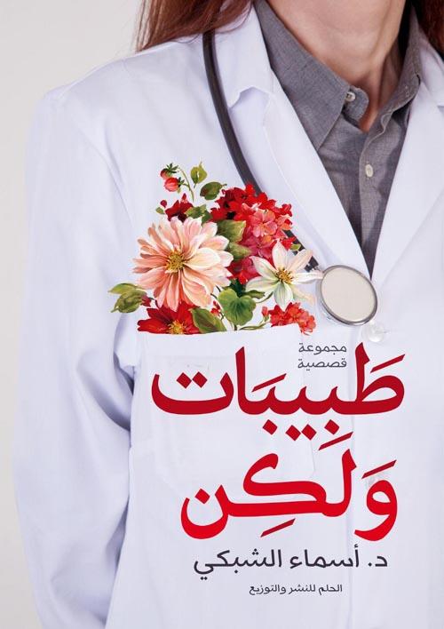 طبيبات ولكن