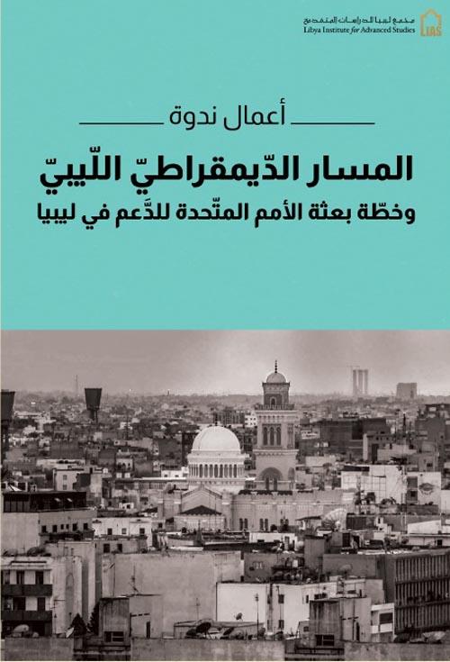 أعمال ندوة المسار الديمقراطي الليبي وخطة بعثة الأمم المتحدة للدعم في ليبيا