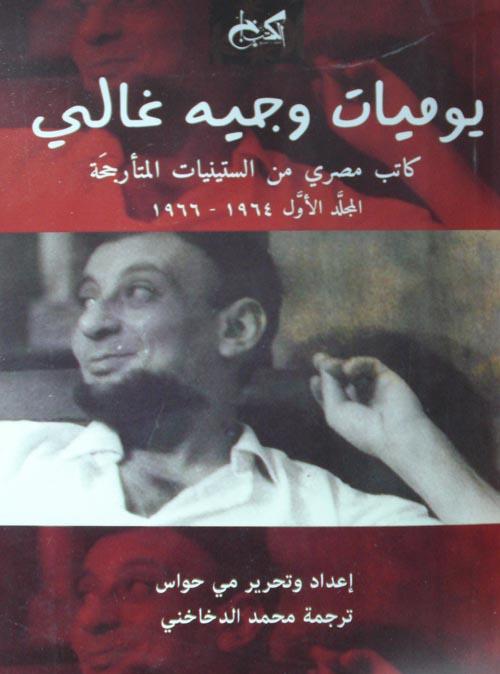 """يوميات وجيه غالي """" كاتب مصري من الستينيات المتأرجحة """""""