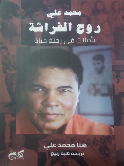 """محمد علي  روح الفراشة  """" تأملات في رحلة حياة """""""