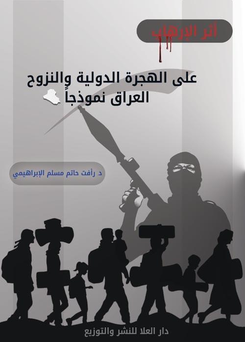 """أثر الإرهاب علي الهجرة الدولية والنزوح """" العراق نموذجاً """""""