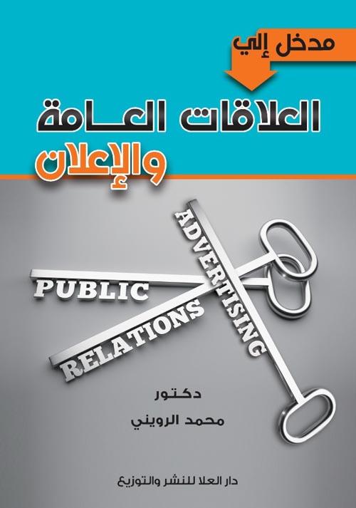 مدخل إلي العلاقات العامة والإعلان