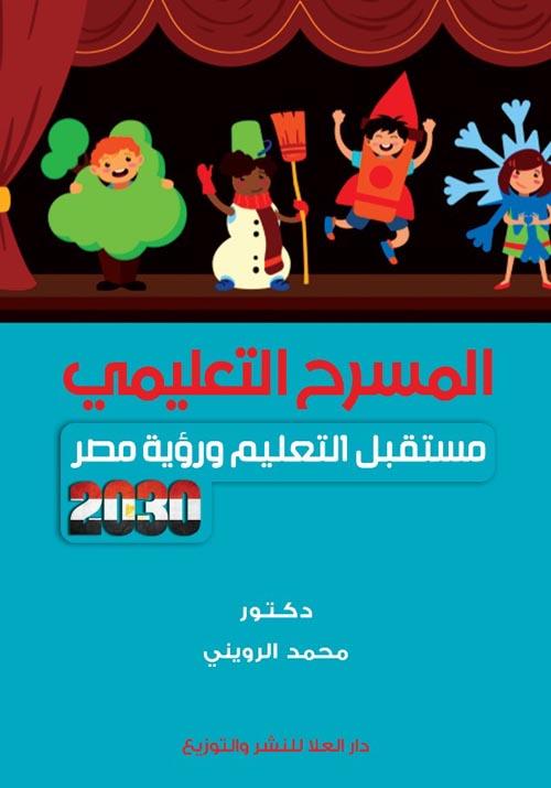 """المسرح التعليمي """" مستقبل التعليم ورؤية مصر """""""