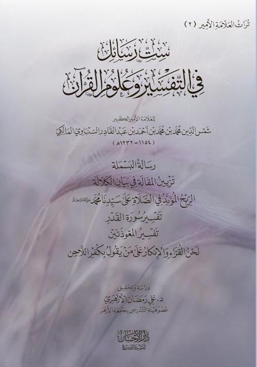 ست رسائل في التفسير وعلوم القرآن