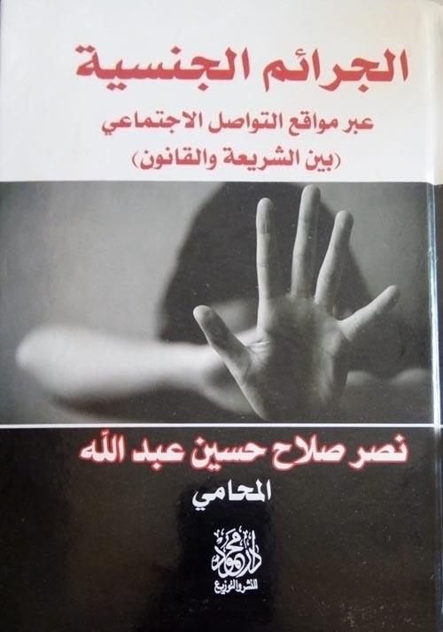 """الجرائم الجنسية عبر مواقع التواصل الإجتماعي """" بين الشريعة والقانون """""""