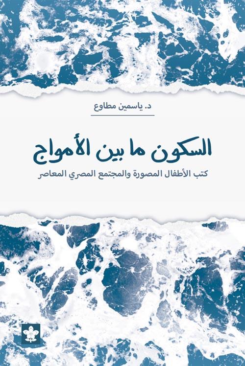 """السكون ما بين الأمواج """" كتب الأطفال المصورة والمجتمع المصري المعاصر """""""