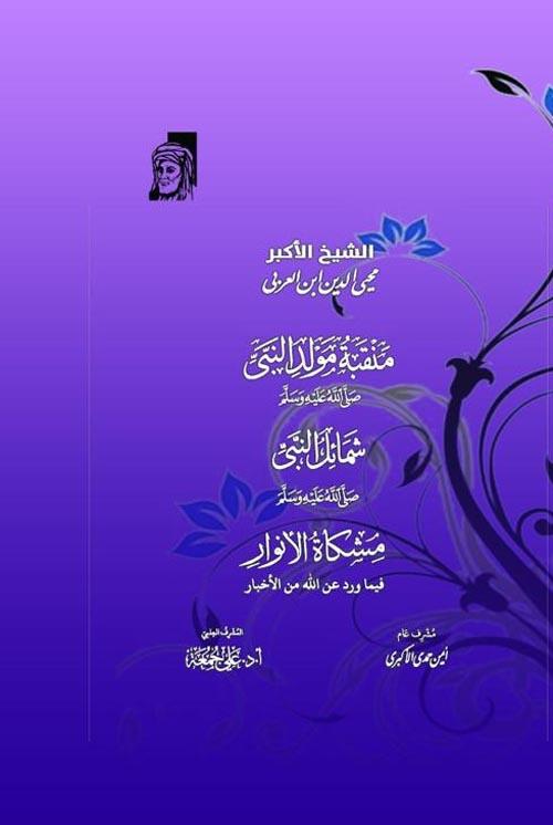 منقبة مولد النبي صلى الله عليه وسلم - شمائل النبي صلى االه عليه وسلم - مشكاة الانوار