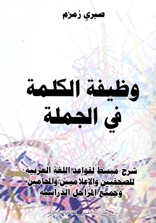 """وظيفة الكلمة في الجملة """" شرح مبسط لقواعد اللغة العربية للصحفيين والإعلاميين والمحامين وجميع المراحل الدراسية """""""