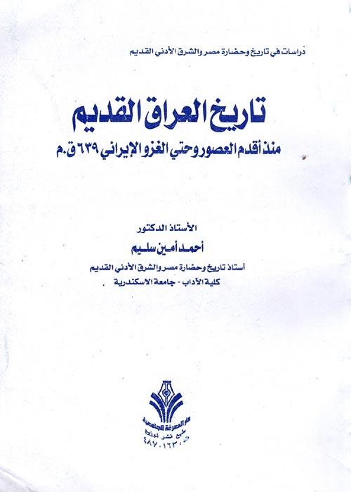 تاريخ العراق القديم منذ اقدم العصور وحتي الغزو الايراني 639 ق.م