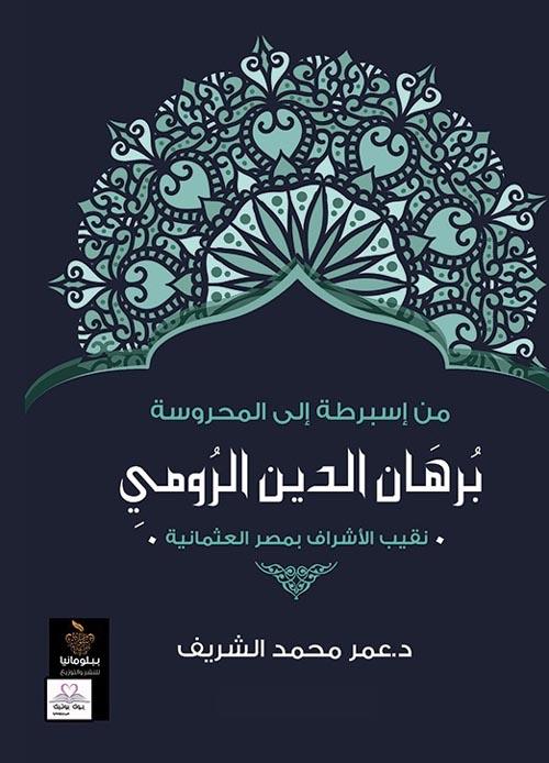 """برهان الدين الرومي """" من إسبرطة إلى المحروسة """" نقيب الأشراف بمصر العثمانية """""""