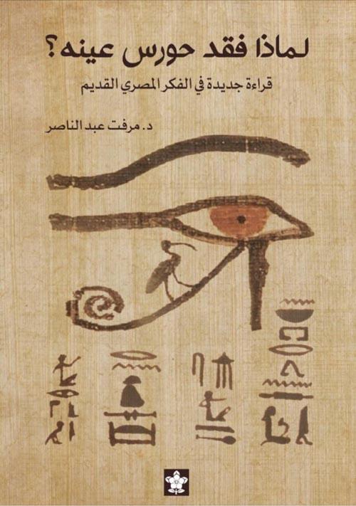 """لماذا فقد حورس عينه ؟ """" قراءة جديدة في الفكر المصري القديم """""""