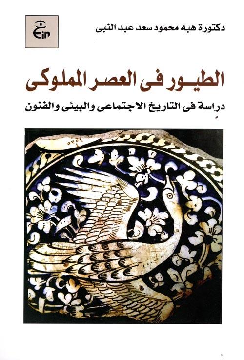 الطيور فى العصر المملوكى ( دراسة فى التاريخ الاجتماعى والبيئى والفنون )