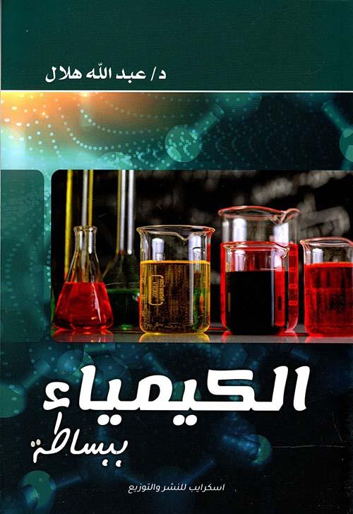 الكيمياء ببساطة