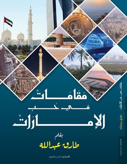 مقامات في حب الإمارات