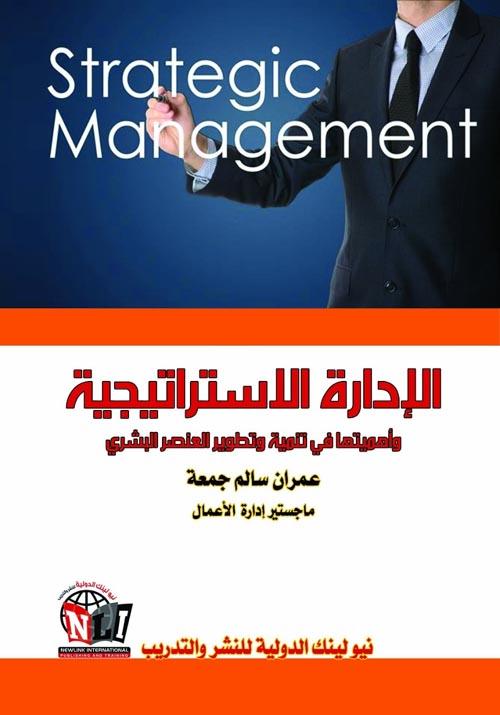 الإدارة الاستراتيجية وأهميتها في تطوير العنصر البشري