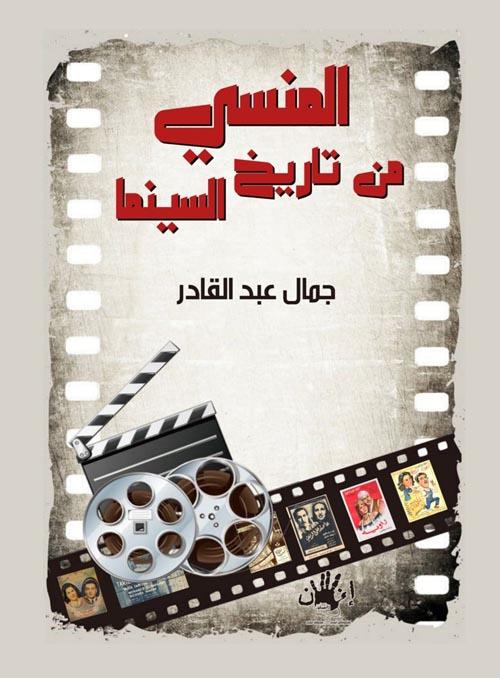 المنسي من تاريخ السينما