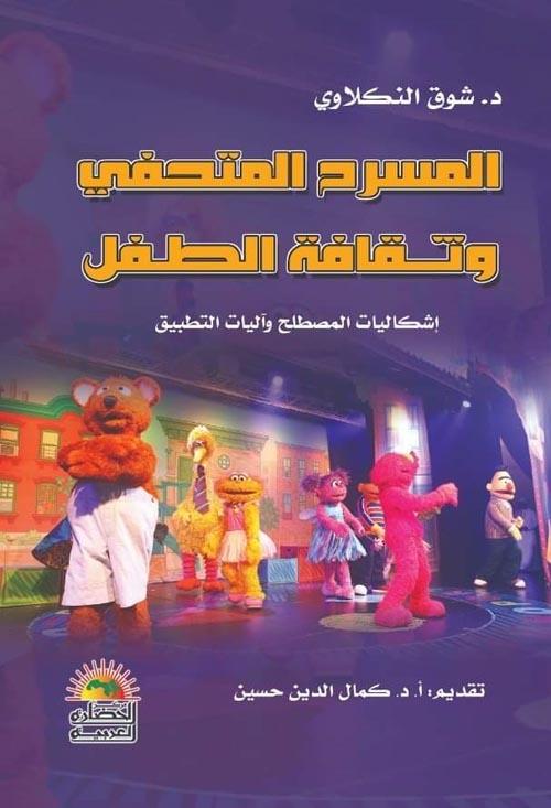 """المسرح المتحفي وثقافة الطفل """" إشكاليات المصطلح وآليات التطبيق """""""