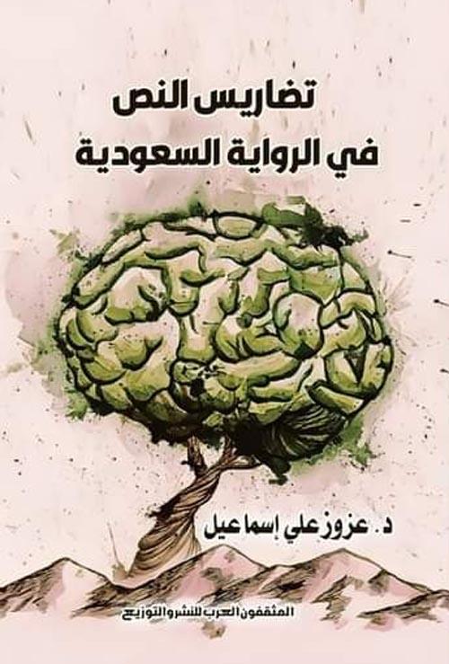 تضاريس النص في الرواية السعودية
