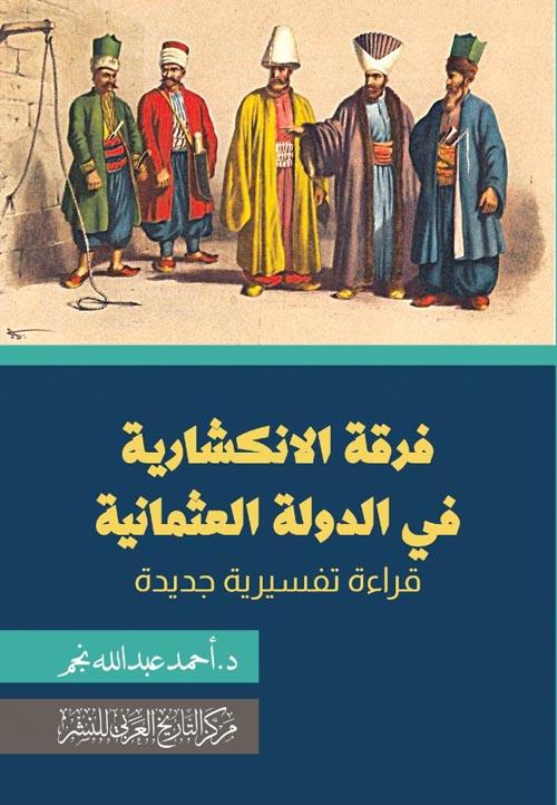 فرقة الانكشارية في الدولة العثمانية قراءة تفسيرية جديدة