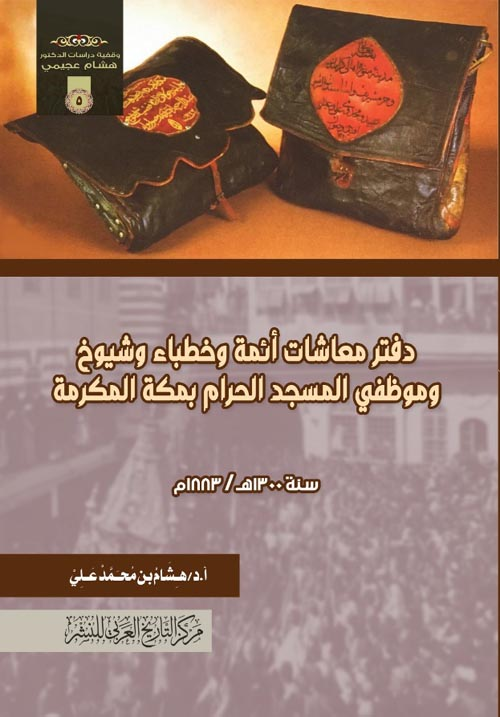 دفتر معاشات أئمة وخطباء وشيوخ وموظفي المسجد الحرام بمكة المكرمة