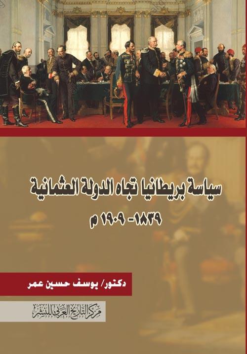 سياسة بريطانيا تجاه الدولة العثمانية 1839 – 1909م