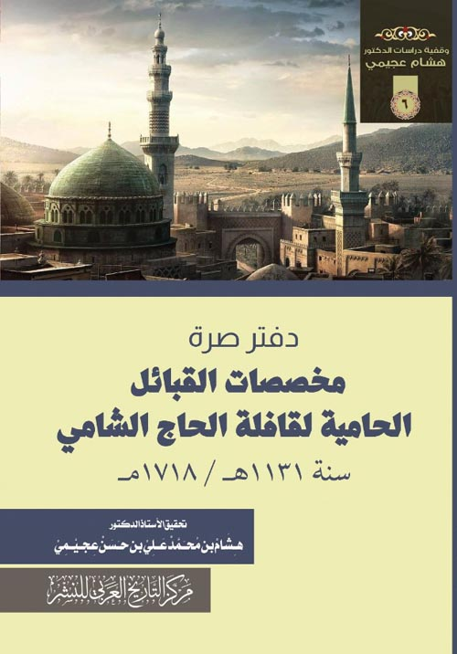 مخصصات القبائل   الحامية لقافلة الحاج الشامي