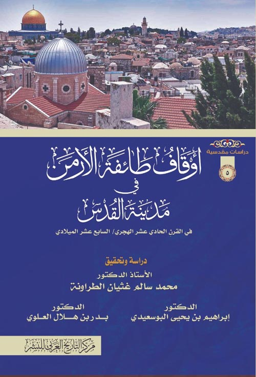 أوقافُ طائفةِ الأرْمن في مدينة القدس