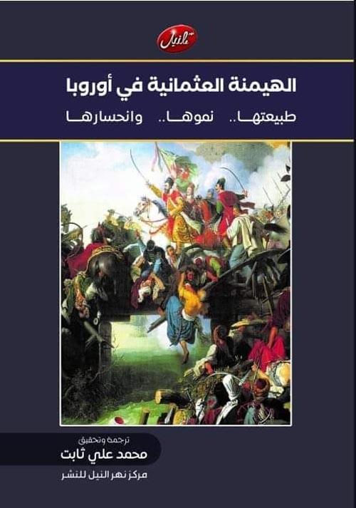 الهيمنة العثمانية في أوروبا  طبيعتها .. نموها .. وانحسارها