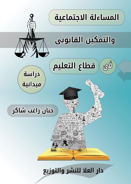 """المساءلة الإجتماعية والتمكين القانوني في قطاع التعليم """" دراسة ميدانية """""""