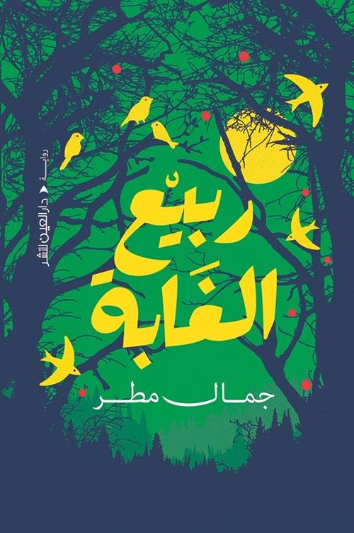 ربيع الغابة