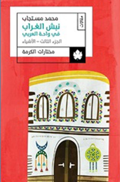 """نبش الغراب في واحة العربي الجزء الثالث """" الأشياء """""""