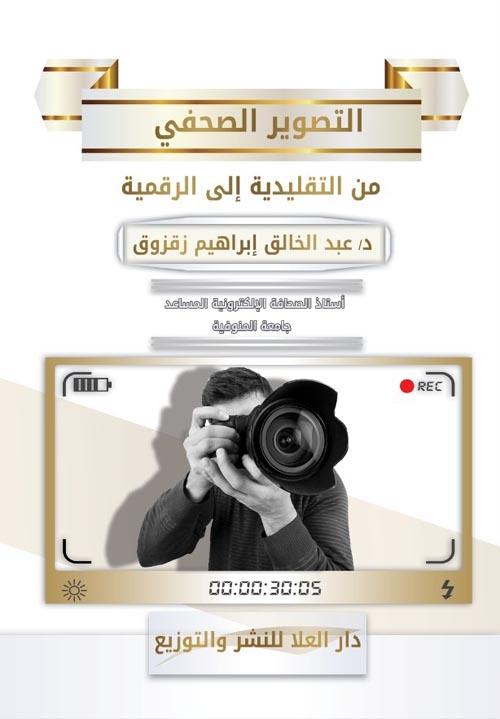 التصوير الصحفي من التقليدية إلي الرقمية