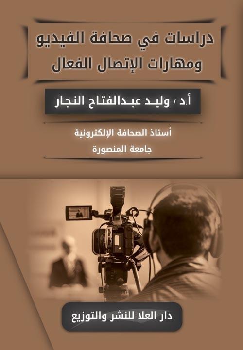 دراسات في صحافة الفيديو ومهارات الإتصال الفعال