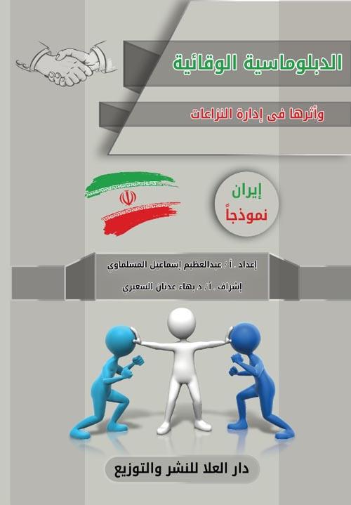 """الدبلوماسية الوقائية """" وأثرها في إدارة النزاعات """""""
